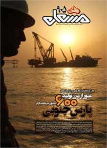 نشریه مشعل وزارت نفت (شماره 905)