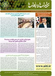 بولتن خبری انجمن صنایع نساجی ایران (رشتهها و بافتهها شماره 452)
