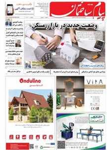 هفتهنامه پیام ساختمان (شماره 350)