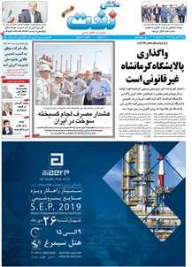 هفتهنامه دانش نفت (شماره 657)