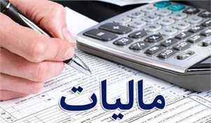 دو اقدام کلیدی مالیاتی