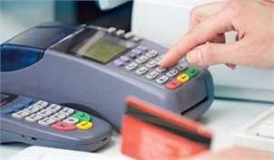 پرداخت ۱۶۰۰ میلیارد تومان کارمزد تراکنش توسط بانکها