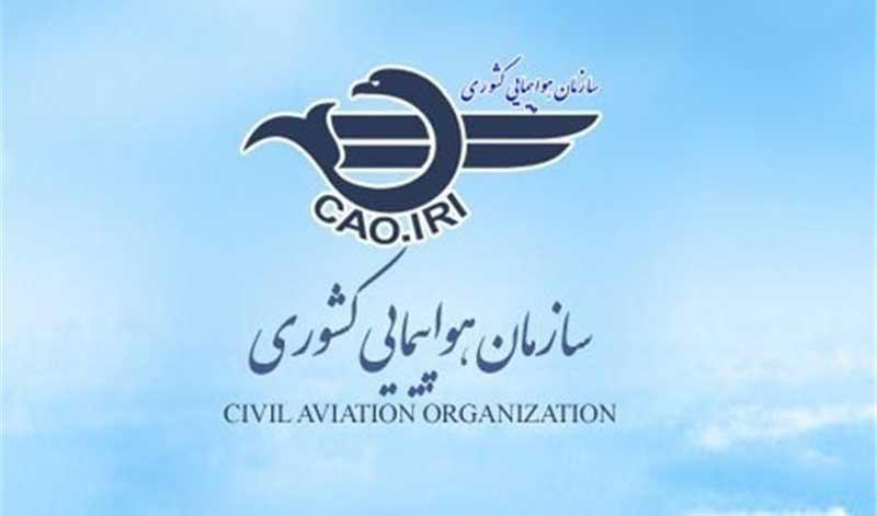 بیانیه سازمان هواپیمایی کشوری در خصوص تحریم ماهان ایر توسط دولت آلمان