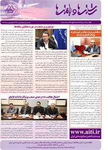 بولتن خبری انجمن صنایع نساجی ایران (رشتهها و بافتهها شماره 454)