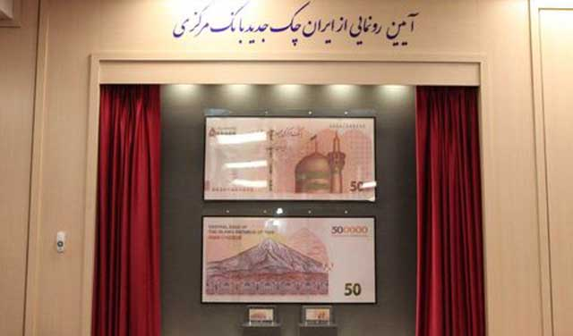 توزیع ایران چکهای جدید توسط بانک مرکزی از امروز