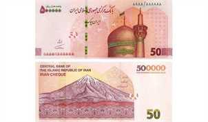توزیع ایران چکهای جدید با سه فاکتور امنیتی ویژه