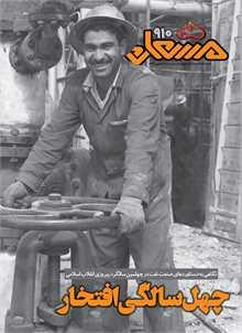 نشریه مشعل وزارت نفت (شماره 910)