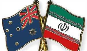 استقرار تیم اقتصادی استرالیا برای گسترش همکاریها
