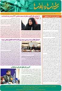 بولتن خبری انجمن صنایع نساجی ایران (رشتهها و بافتهها شماره 455)