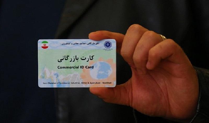81 درصد اعضای اتاق تهران «کارت بازرگانی» دارند
