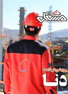 نشریه مشعل وزارت نفت (شماره 912)