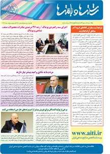 بولتن خبری انجمن صنایع نساجی ایران (رشتهها و بافتهها شماره 457)