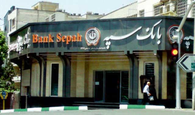 بانک سپه پر شعبهترین بانک میشود/ تغییر تابلوی بیش از ۳۱۰۰ شعبه بانکی
