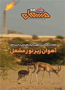 نشریه مشعل وزارت نفت (شماره 914)