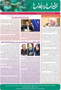 بولتن خبری انجمن صنایع نساجی ایران (رشتهها و بافتهها شماره 458)