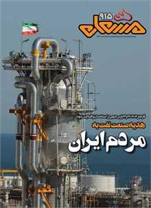 نشریه مشعل وزارت نفت (شماره 915)