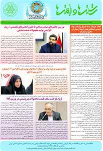 بولتن خبری انجمن صنایع نساجی ایران (رشتهها و بافتهها شماره 460)