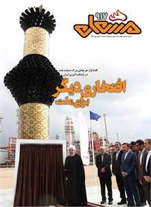 نشریه مشعل وزارت نفت (شماره 917)