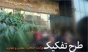 بررسی تبعات تفکیک وزارت صمت
