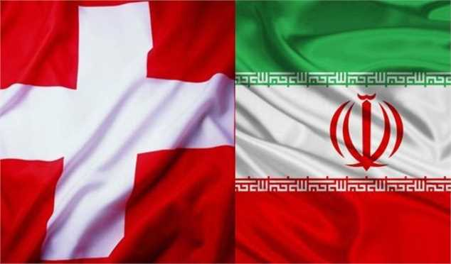 تسریع در گشایش کانال بانکی ایران و سوئیس