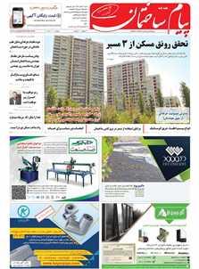 هفتهنامه پیام ساختمان (شماره 355)