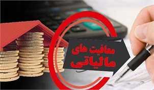 بسته ساماندهی معافیتهای مالیاتی امسال به دولت میرود؟