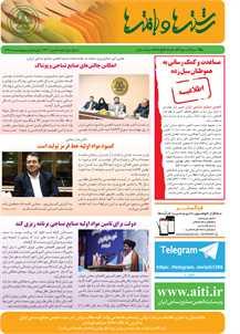 بولتن خبری انجمن صنایع نساجی ایران (رشتهها و بافتهها شماره 461)