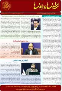 بولتن خبری انجمن صنایع نساجی ایران (رشتهها و بافتهها شماره 462)