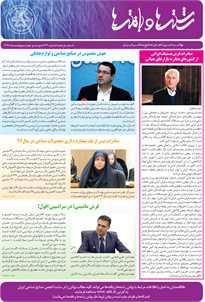 بولتن خبری انجمن صنایع نساجی ایران (رشتهها و بافتهها شماره 463)