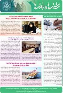 بولتن خبری انجمن صنایع نساجی ایران (رشتهها و بافتهها شماره 464)