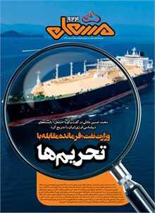 نشریه مشعل وزارت نفت (شماره 924)