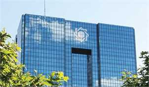 اعلام جزییات جلسه ارزی رییس کل بانک مرکزی