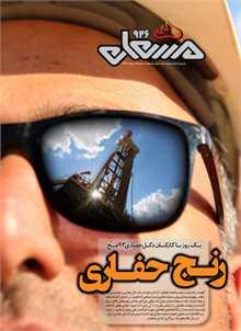 نشریه مشعل وزارت نفت (شماره 926)