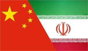 تحریمها، روابط تجاری ایران و چین را مختل نخواهد کرد