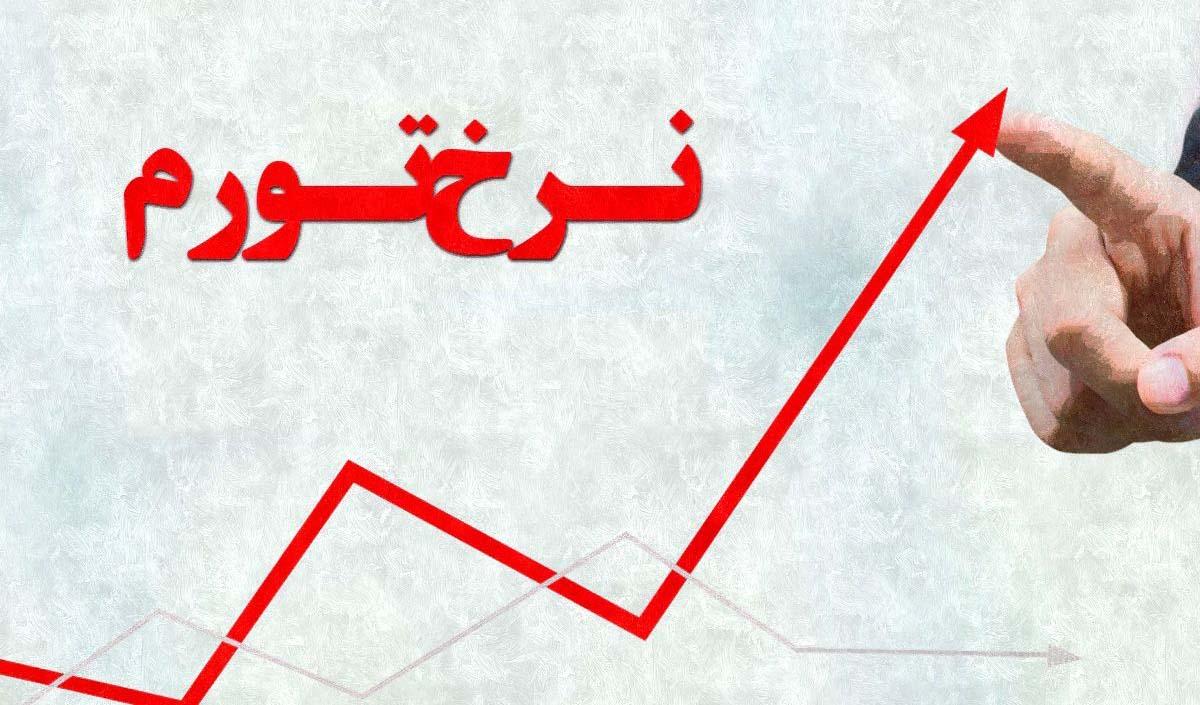 تورم خرداد به ۳۷.۶ درصد افزایش یافت