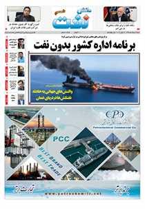 هفتهنامه دانش نفت (شماره 676)