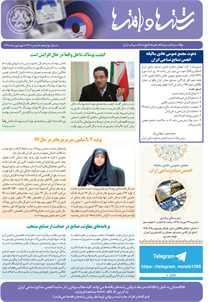 بولتن خبری انجمن صنایع نساجی ایران (رشتهها و بافتهها شماره 467)