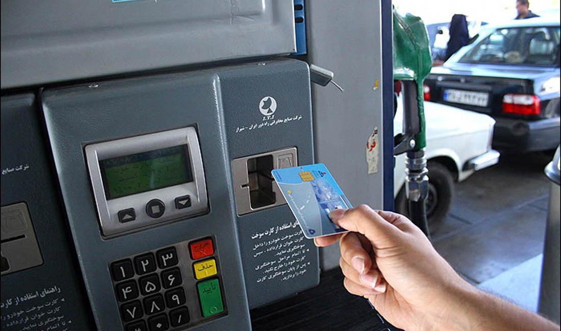 یکبار با کارت سوخت شخصی بنزین بزنید