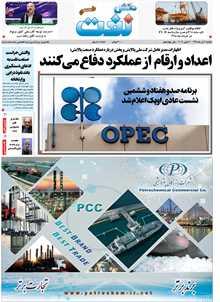 هفتهنامه دانش نفت (شماره 678)