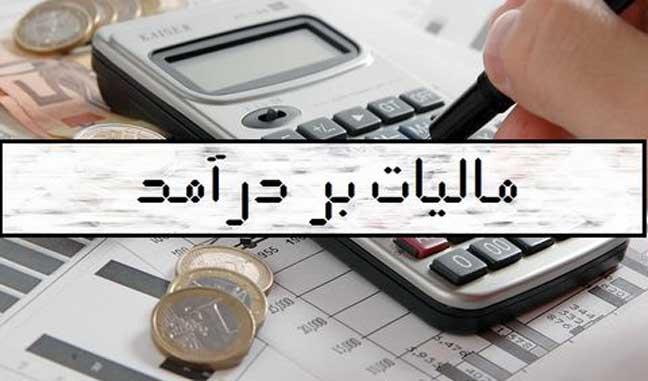 میزان مالیات بر درآمد در ایران نصف کشورهای درحال توسعه است