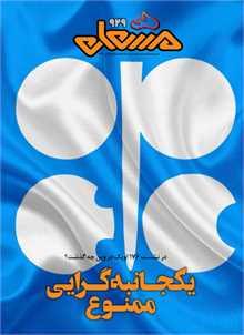 نشریه مشعل وزارت نفت (شماره 929)
