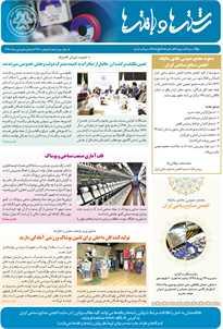 بولتن خبری انجمن صنایع نساجی ایران (رشتهها و بافتهها شماره 468)