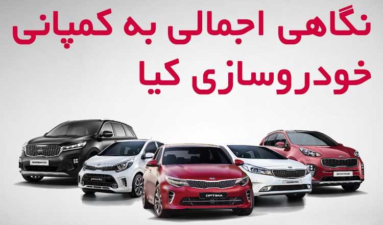 نگاهی اجمالی به کمپانی خودروسازی کیا