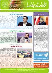 بولتن خبری انجمن صنایع نساجی ایران (رشتهها و بافتهها شماره 470)