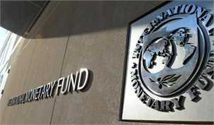 صندوق بینالمللی پول: تحریم ایران اقتصاد منطقه را ضعیف میکند
