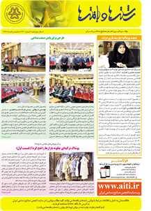 بولتن خبری انجمن صنایع نساجی ایران (رشتهها و بافتهها شماره 471)