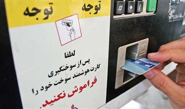 شمارش معکوس برای اجرای طرح الزام استفاده از کارت سوخت