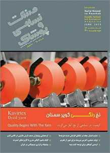ماهنامه صنعت نساجی و پوشاک (شماره 300)
