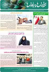 بولتن خبری انجمن صنایع نساجی ایران (رشتهها و بافتهها شماره 472)