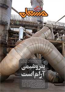 نشریه مشعل وزارت نفت (شماره 934)